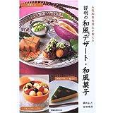 評判の和風デザート・和風菓子―人気和食料理人が教える (旭屋出版MOOK)