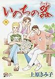 いのちの器 74 (秋田レディースコミックスデラックス)