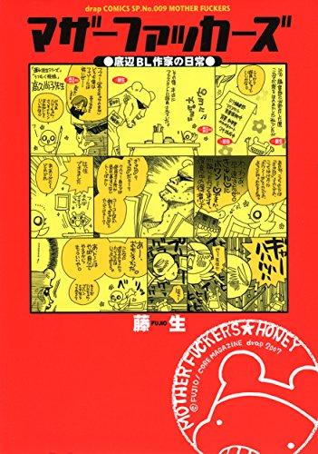 マザーファッカーズ1 底辺BL作家の日常【描き下ろし特典付き】 (drapコミックス)