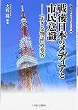 戦後日本のメディアと市民意識―「大きな物語」の変容 (叢書・現代社会のフロンティア)