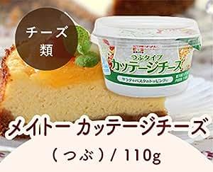 【冷蔵便】メイトー カッテージチーズ(つぶ)/110g TOMIZ/cuoca(富澤商店) チーズ類 その他チーズ