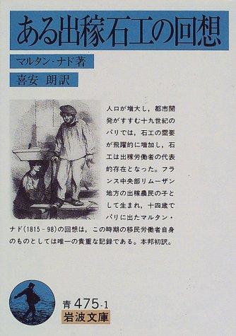 ある出稼石工の回想 (岩波文庫)の詳細を見る