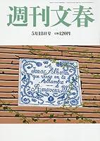 週刊文春 2017年 5/18 号
