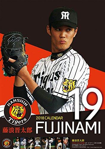 藤浪晋太郎(阪神タイガース) 2018年カレンダー