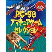 PC‐98アマチュアゲームセレクション
