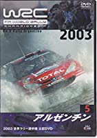 WRC 世界ラリー選手権 2003 vol.5 アルゼンチン [DVD]