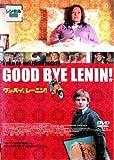 グッバイ、レーニン! (レンタル専用版) [DVD]