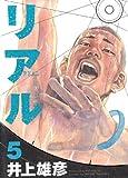リアル 5 (Young jump comics) 画像