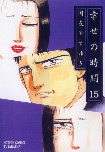 幸せの時間 : 15 (アクションコミックス)