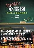 熱血講義! 心電図:匠が教える実践的判読法 画像