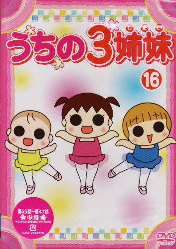 うちの3姉妹 16 [DVD]