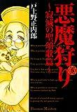 悪魔狩り -寂滅の聖頌歌篇- 5巻 悪魔狩り -寂滅の聖頌歌篇- (コミックブレイド)