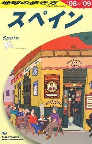 A20 地球の歩き方 スペイン 2008~2009の詳細を見る