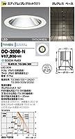DD-3208-N 山田照明 昼白色LEDダウンライト一体型(FHT42W相当)(切込穴寸φ125mm)(電源・トランス別売)