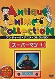 スーパーマン1 (日本語吹替) [DVD]
