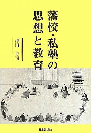 【Amazon.co.jp 限定】藩校・私塾の思想と教育