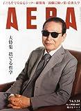 AERA (アエラ) 2014年 3/31号 [雑誌] 画像