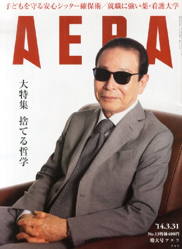 AERA (アエラ) 2014年 3/31号 [雑誌]の詳細を見る