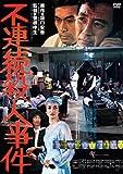 不連続殺人事件[DVD]