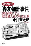 徹底検証「森友・加計事件」——朝日新聞による戦後最大級の報道犯罪