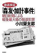 小川榮太郎 (著)(100)新品: ¥ 1,386