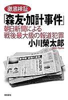 小川榮太郎 (著)(99)新品: ¥ 1,386