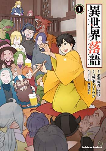 異世界落語 (1) (角川コミックス・エース)