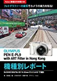 Foton機種別作例集184 フォトグラファーの実写でカメラの実力を知る! OLYMPUS PEN E-PL9 with ART Filter in Hong Kong 機種別レポート: OLYMPUS M.ZUIKO DIGITAL ED 14-42mm F3.5-5.6 EZで撮影
