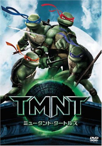 ミュータント・タートルズ -TMNT- 特別版 [DVD]