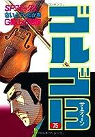 ゴルゴ13 (75) (SPコミックス)