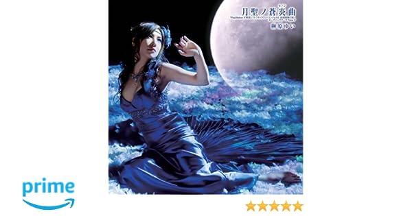 Amazon | 月聖ノ蒼炎曲(CD+DVD版...