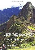 標準的南米旅行記 - 67歳が普通に旅するには (MyISBN - デザインエッグ社)