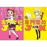 専門学校JK 1-2巻 新品セット