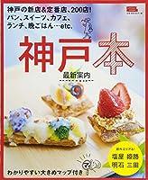 神戸本 (えるまがMOOK)