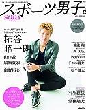 スポーツ男子。Vol.3 (ぴあMOOK)の画像