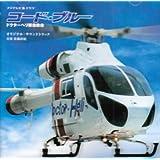 コード・ブルー-ドクターヘリ緊急救命- オリジナル・サウンドトラック
