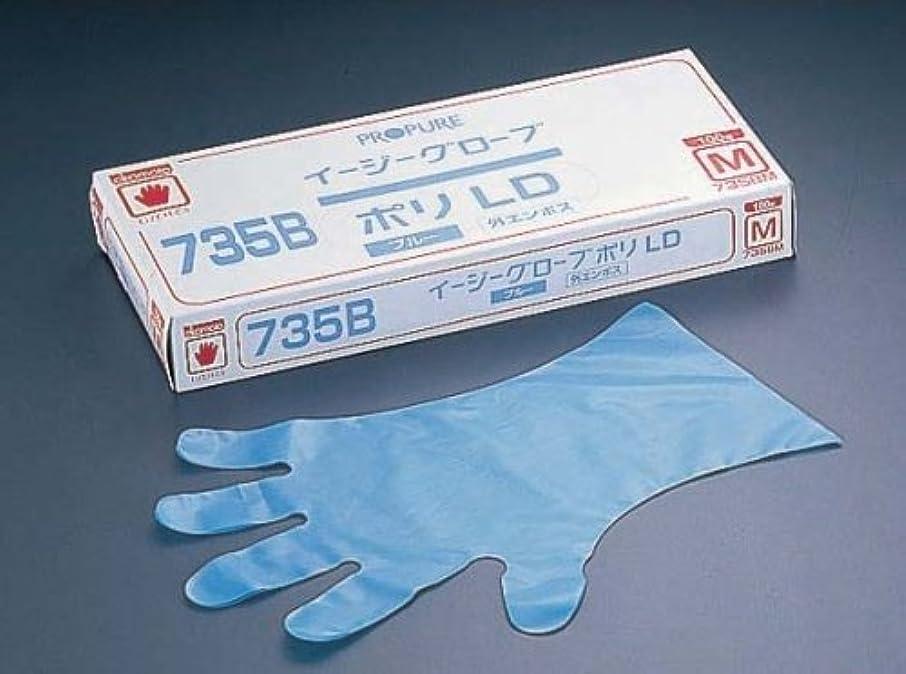省略する蛾欠伸イージーグローブ 指先ぴったり ブルー