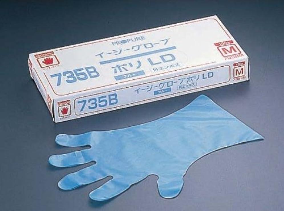 暗くするまっすぐ単語イージーグローブ 指先ぴったり ブルー