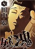 女神の鬼(7) (ヤンマガKCスペシャル)