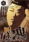 女神の鬼 第7巻