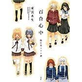 百合心中~猫目堂ココロ譚 (IDコミックス 百合姫コミックス)