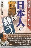 日本人が世界を救う。