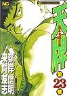 天牌 麻雀飛龍伝説 第23巻