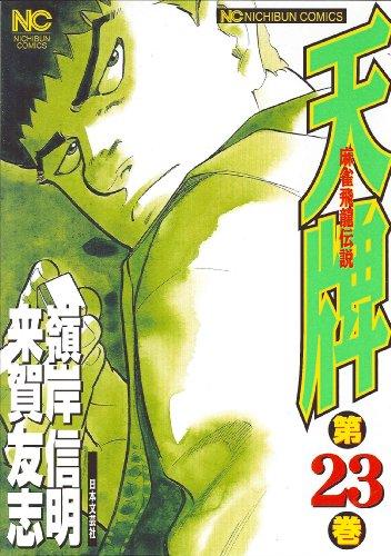 天牌 23—麻雀飛龍伝説 (ニチブンコミックス)