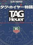 タグ・ホイヤー物語 TagHeuer  (世界の腕時計スペシャル)