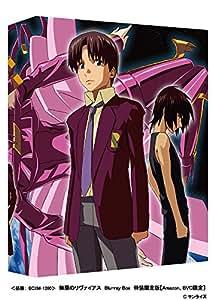 【Amazon.co.jp・公式ショップ限定】 無限のリヴァイアス Blu-ray Box  (特装限定版)