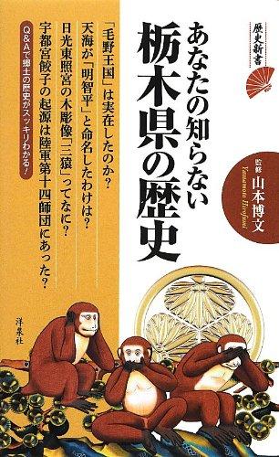 あなたの知らない栃木県の歴史 (歴史新書)の詳細を見る