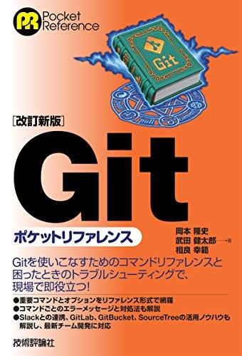 【改訂新版】Gitポケットリファレンスの詳細を見る