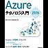 Azureテクノロジ入門 2016