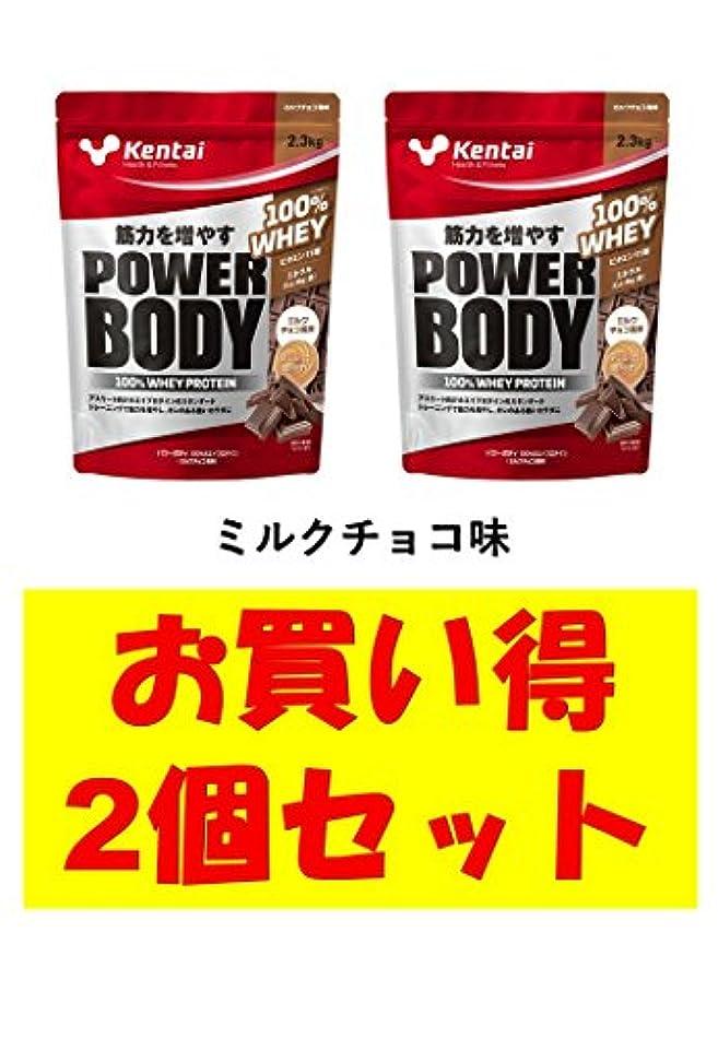 ゲスト豊かにするもちろん【新商品】お買い得2個セット Kentai 健康体力研究所 パワーボディ100%ホエイプロテイン ミルクチョコ風味 2.3kg K0344